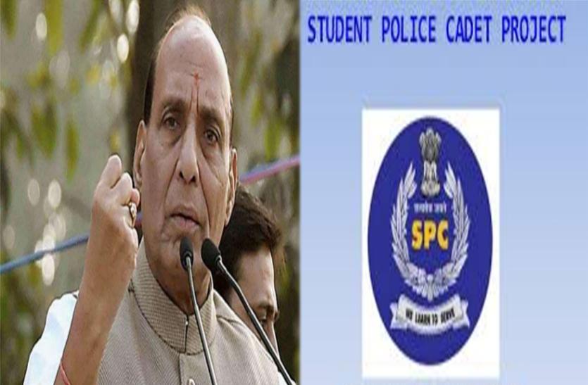 गृहमंत्री ने गुरुग्राम से की देश भर में स्टूडेंट पुलिस कैडेट कार्यक्रम की शुरूआत