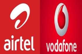 Vodafone पर भारी पड़ा Airtel, अब इस प्लान में मिलेगा 120 GB डाटा और ये खास ऑफर