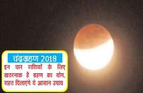 chandra grahan 2018: सदी का सबसे बड़ा चंद्रग्रहण 27 को, इन राशियों पर होगा सीधा असर