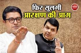 मराठा आरक्षण मुद्दे पर राज ठाकरे ने फडणवीस सरकार पर लगाया 'गुमराह' करने का आरोप,  पंढरपुर यात्रा में शामिल नहीं हुए CM
