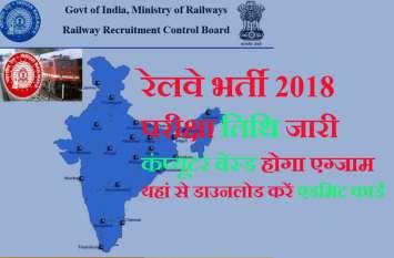Railway भर्ती Exam Date जारी, कंप्यूटर बेस्ड एग्जाम का एडमिट कार्ड यहां से करें डाउनलोड