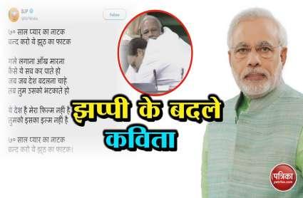 झप्पी के बदले बीजेपी लेकर आई कविता, कांग्रेस से कहा- बंद करो ये झूठ का फाटक...