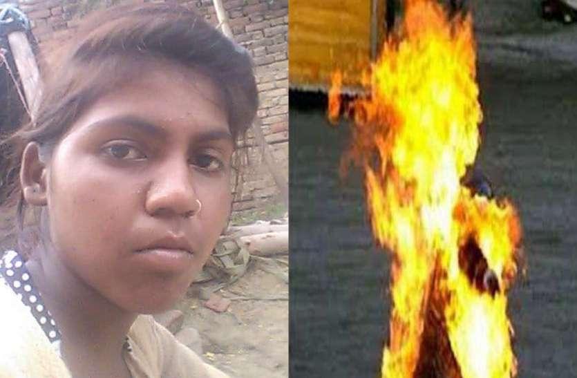 प्रेमिका किसी दूसरे लड़के से करने लगी थी बात, प्रेमी को हुआ शक, तो उसने लड़की को जिंदा जला दिया