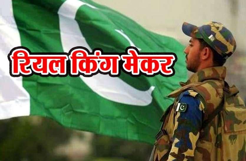 पाकिस्तान चुनाव: वोट के खेल में सबसे बड़ी खिलाड़ी है सेना, तय करेगी लोकतंत्र का भविष्य