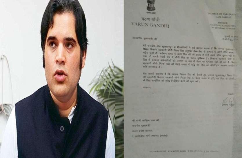 बीजेपी सांसद वरुण गांधी ने सीएम योगी को भेजी चिट्ठी, कर दी बड़ी मांग