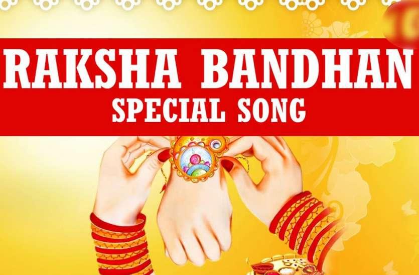 Raksha Bandhan Special Song: रक्षाबंधन के ये है 5 सदाबहार गाने