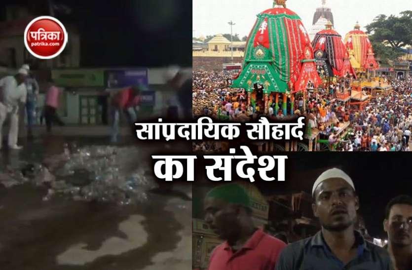 भगवान जगन्नाथ की बहुड़ा यात्रा में दिखी सांप्रदायिक सौहार्द की झलक, हिंदू-मुस्लिम समुदाय ने मिलकर साफ की सड़कें