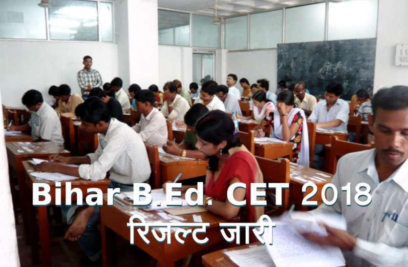 Bihar B.Ed. CET 2018 रिजल्ट जारी, biharbed2018.in पर करे चेक, 27 से काउंसलिंग