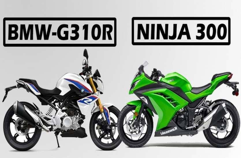 BMW G310 R और कावासाकी Ninja 300 में से कौन है ज्यादा पॉवरफुल