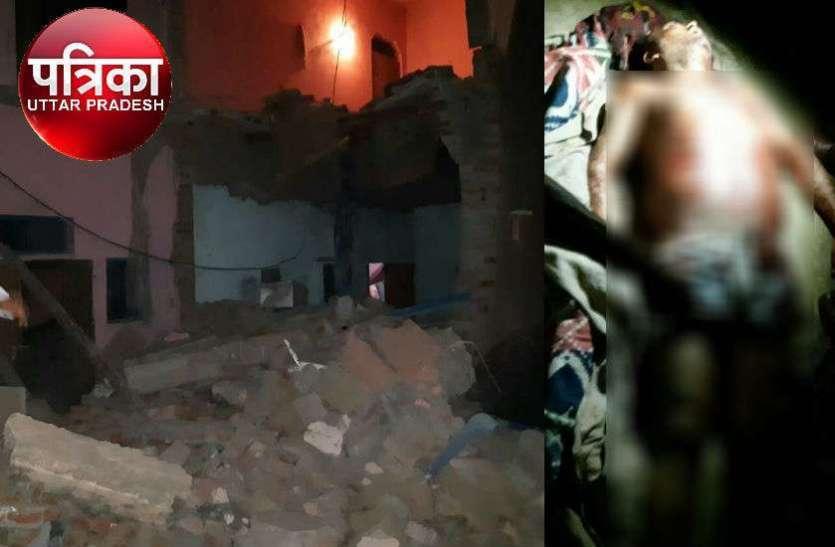 Video धमाके से दो मंजिला मकान ध्वस्त और मौत का मंजर आपको हिला देगा