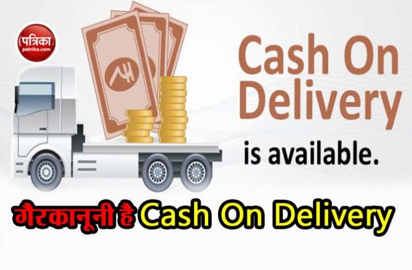 RBI का बड़ा खुलासा: गैरकानूनी है Cash On Delivery, ई-कॉमर्स सेक्टर को लग सकता है झटका