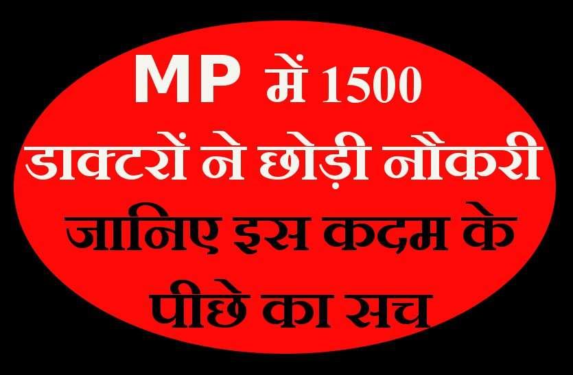 Big Breaking: MP में 1500 डाक्टरों ने छोड़ी नौकरी, सकते में आई सरकार, जानिए पीछे का सच!