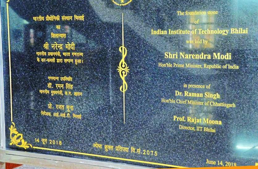 IIT भिलाई की शिलान्यास पट्टिका से PMO ने हटा दिया मंत्री पांडेय का नाम, क्या है पूरा मामला जरूर पढ़ें
