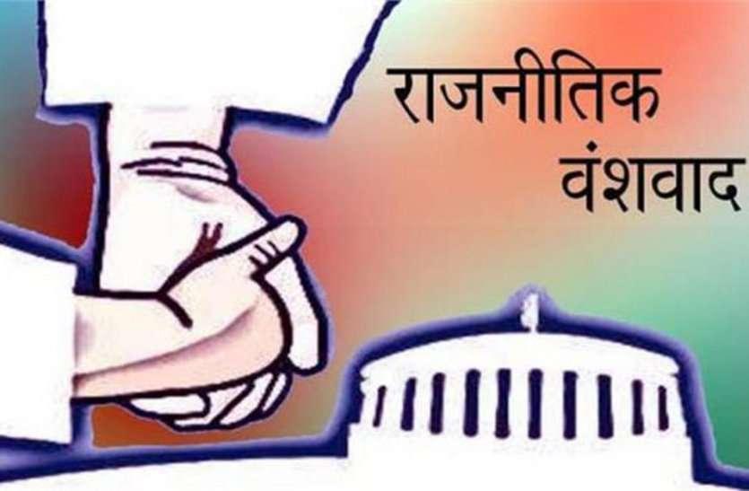 वंशवाद की बेल सींचने वाले नेता कौन हैं राजस्थान में