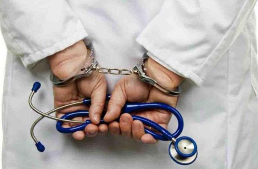 सावधान- ये नामी डाक्टर्स निकले फर्जी, भूलकर भी नहीं कराना इलाज, जा सकती है जान