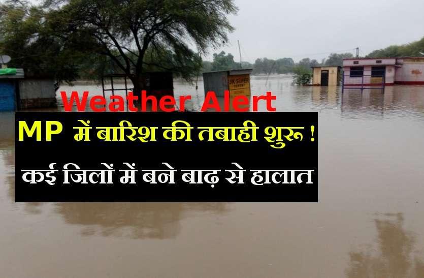 MP में शुरू हुई पानी की तबाही, अब इन क्षेत्रों पर भी मंडरा रहा खतरा...