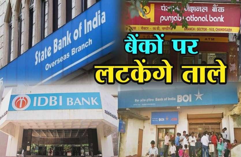 बंद होने जा रही हैं SBI समेत सरकारी बैंकों की 70 शाखाएं, जल्द बंद करवा दें खाता