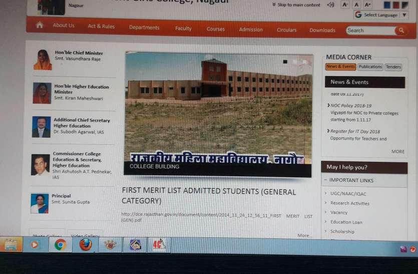 मोदी के डिजिटल इंडिया पर कॉलेज की वेबसाइट लगा रही 'दाग'
