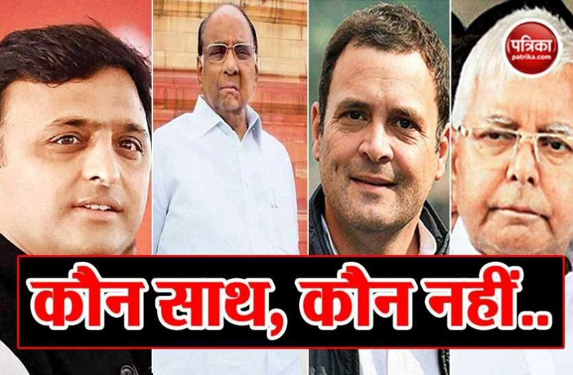 Patrika Exclusive: राहुल गांधी के पीएम पद के दावे पर ऐसे बंट गया विपक्ष