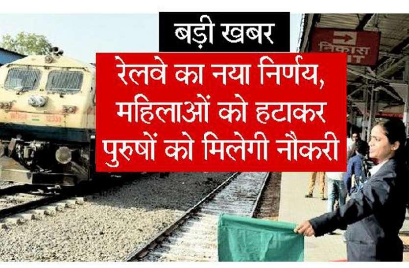 बड़ी खबर : रेलवे का नया निर्णय, महिलाओं को हटाकर पुरुषों को मिलेगी नौकरी