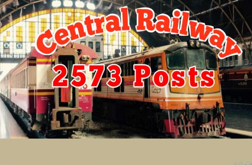 रेलवे में फिर निकली 2573 पदों की सीधी भर्ती, 10वीं पास करें आवेदन