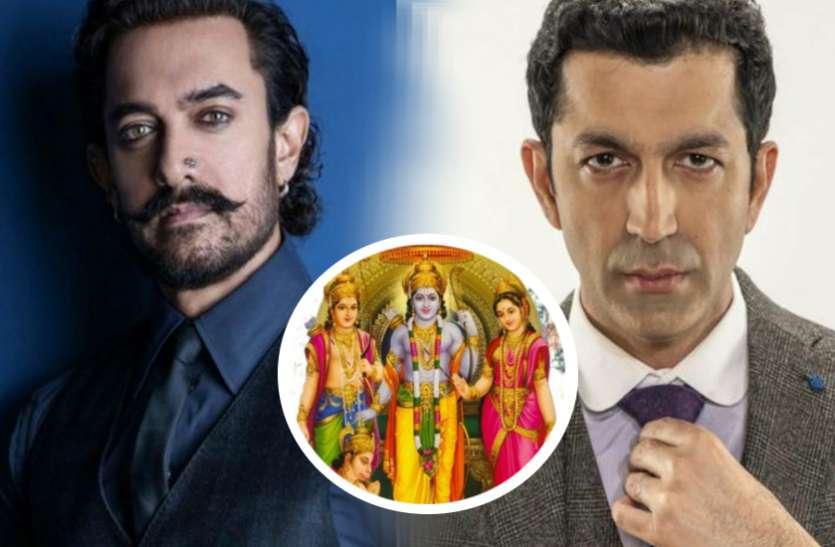 CONFIRM! आमिर की महाभारत से पहले कुणाल कोहली बनाने जा रहे रामायण, चल रही नए एक्टर्स की तलाश
