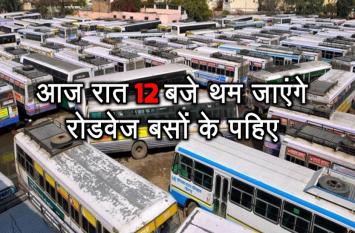 राजस्थान में आज रात 12 बजे से थम जाएंगे रोडवेज बसों के पहिए, लोगों के लिए खड़ी हो सकती है बड़ी समस्या