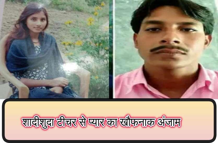 शादीशुदा टीचर से कर बैठी प्यार, सगाई के बाद गायब हुई लड़की फिर दो माह बाद जंगल में पड़ी थी इस हाल में