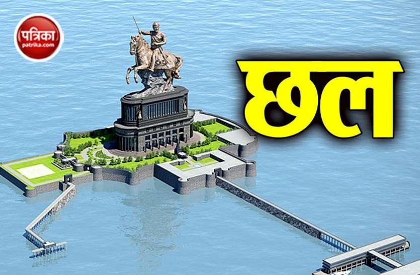 महाराष्ट्र सरकार का गजब कारनामा, पैसे बचाने के लिए घटा दिया शिवाजी महाराज का कद!