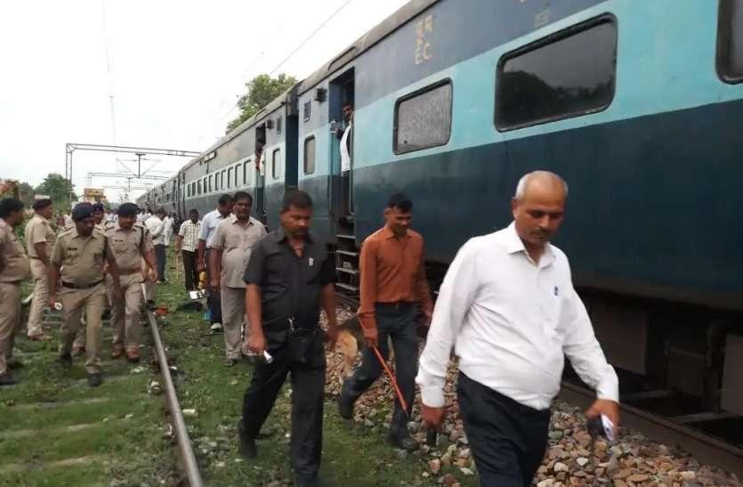 फोन पर मिली धमकी से मचा हड़कंप, तलाशी के बाद रवाना की गयी ट्रेन