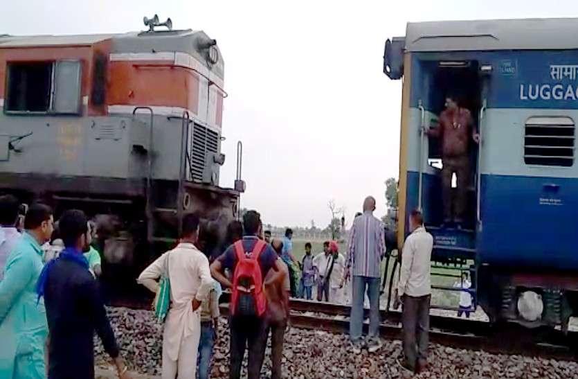 सवारी डिब्बों को बीच ट्रेक पर छोड़ भागा इंजन, यात्रियों में मची अफरा-तफरी, रेलवे में हडक़ंप