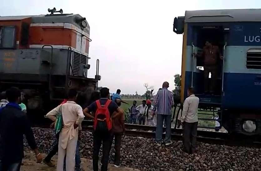 यात्रियों के डिब्बे छोड़ दो किमी आगे चला गया ट्रेन का इंजन, मची अफरा-तफरी