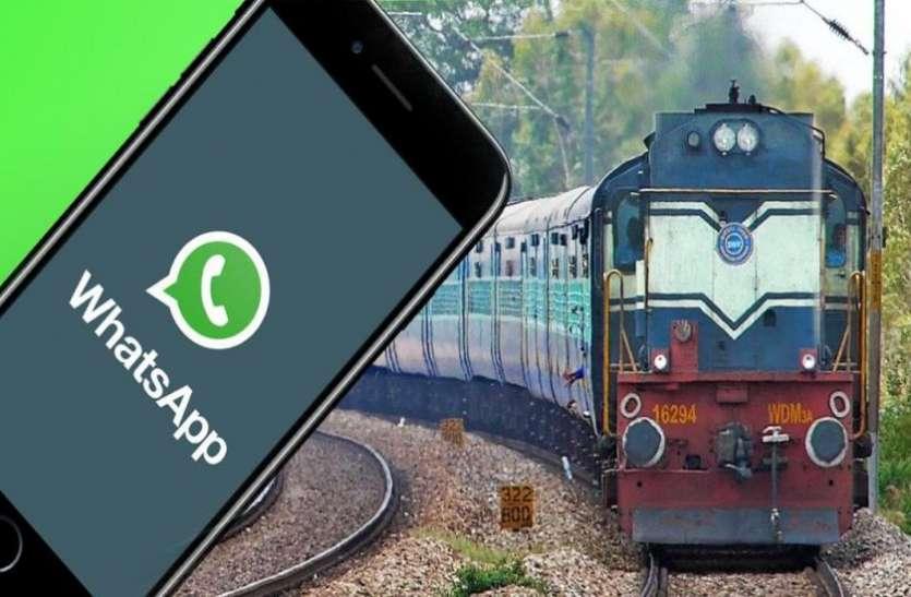 इस नंबर 7349389104 पर मिलेगा ट्रेन से जुड़ीं हर समस्या का समाधान