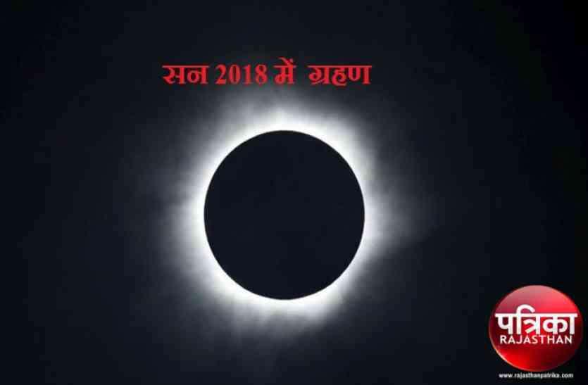 सदी का सबसे लम्बी अवधि वाला खग्रास चंद्र ग्रहण