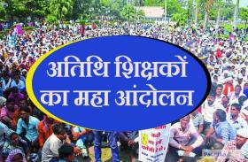 अतिथि शिक्षकों का महा आंदोलन : मांग पूरी करने में सरकार को ये यज्ञ देगा सद्बुद्धि!