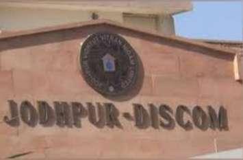 जोधपुर डिस्कॉम में स्वैच्छिक भार वृद्धि योजना 30तारीख तक