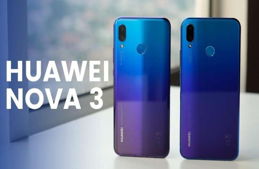 Huawei Nova 3 और Nova 3i भारत में लॉन्च, बेहतरीन कैमरे के साथ मिल रहा बंपर ऑफर