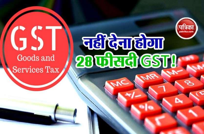 नहीं लगेगा 28 फीसदी GST! मुख्य आर्थिक सलाहकार अरविंद सुब्रमण्य ने जतार्इ आशंका
