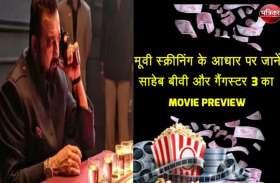 'साहेब बीवी और गैंगस्टर 3' Movie Preview:  गैंगस्टर के किरदार में छा गए संजय दत्त, 300 करोड़ी 'संजू' का मिलेगा फायदा