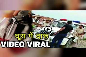 Viral Video  : राजस्थान पुलिस ने यहां पर रिश्वत में इसलिए ली शराब की एक बोतल