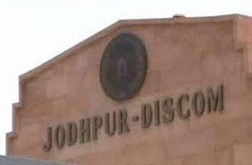 जोधपुर में डिस्कॉम कर्मचारियों का विरोध प्रदर्शन