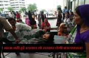 इंदौर-ग्वालियर के 8 और जूडा बर्खास्त, खत्म नहीं हुई हड़ताल तो सरकार लेगी बड़ा एक्शन!