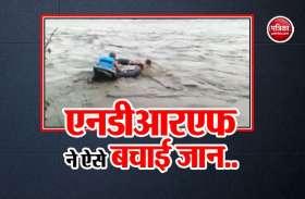 हिमाचल प्रदेश: उफान भरी नदी के बीचोंबीच फंसे 8 लोग, देखें वीडियो