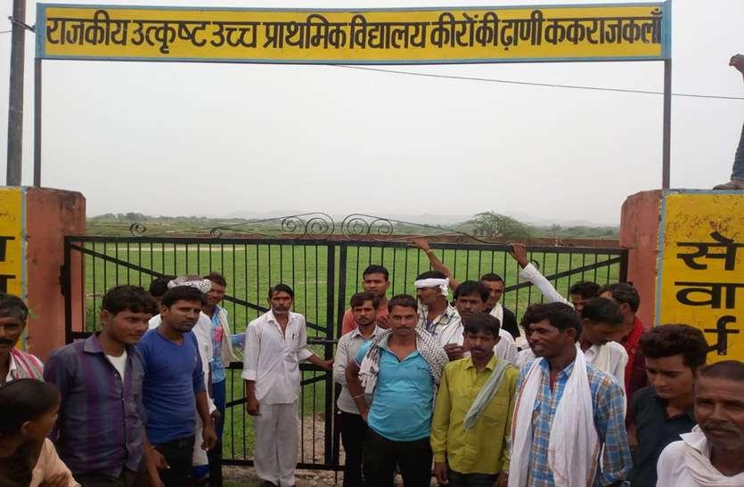 अध्यापक आते हैं देरी से, स्कूल भवन की टपकती है छत, नाराज ग्रामीणों ने ताला लगाकर किया प्रदर्शन