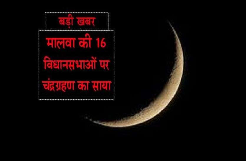 बड़ी खबर: मालवा की 16 विधानसभाओं पर चंद्रग्रहण का साया