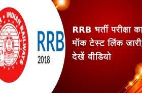 RRB भर्ती परीक्षा का मॉक टेस्ट लिंक जारी, देखें वीडियो