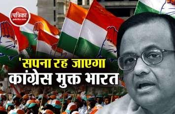 कांग्रेस मुक्त नहीं बल्कि बीजेपी मुक्त हो जाएगा भारत: पी. चिदंबरम