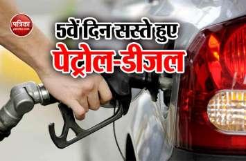 चार दिन बाद सस्ता हुआ पेट्रोल-डीजल, दिल्ली में सबसे ज्यादा कटौती