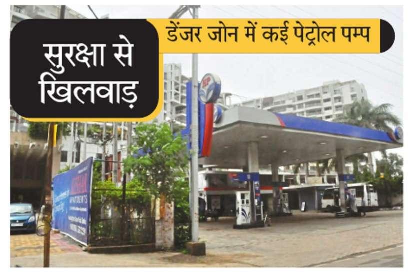 खतरे के पेट्रोल पम्पों पर नियमों का पालन नहीं