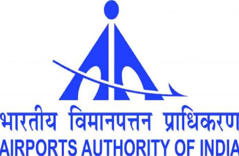 एयरपोर्ट ऑथोरिटी ऑफ इंडिया में 908 पदाें पर निकली वैकेंसी, करें आवेदन